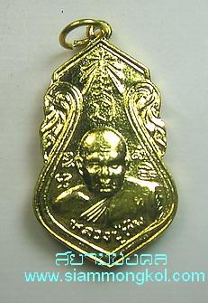 เหรียญฉลองครบ 7 รอบ เสมาเนื้อทองเหลือง หลวงปู่ทิม วัดพระขาว จ.อยุธยา