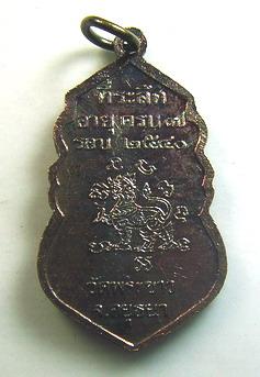 เหรียญฉลองครบ 7 รอบ เสมาเนื้อทองแดงรมดำ หลวงปู่ทิม วัดพระขาว จ.อยุธยา:01884
