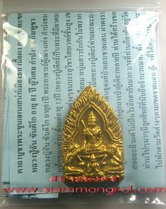 พระขุนแผนเสน่ห์เมืองธม หลวงปู่จัน ขันติโก ผู้วิเศษ กำปงธม เนื้อผงตะขอ ควาญช้าง200ปี พิมพ์กรรมการ:01910