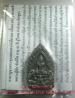 พระขุนแผนเสน่ห์เมืองธม หลวงปู่จัน ผู้วิเศษกำปงธม ผงตะขอช้างครู อาถรรพณ์ 200ปี มหาภูติเมืองธม7กองฟอน:01911