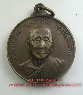 เหรียญรูปเหมือน รุ่นสันติเจดีย์ ปี 2517 หลวงปู่สิม พุทธาจาโร วัดถ้ำผาบล่อง จ.เชียงใหม่