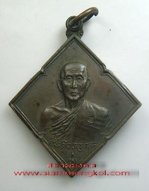 เหรียญรูปเหมือนดอกจิก ปี 2513 หลวงปู่สิม พุทธาจาโร วัดถ้ำผาบล่อง จ.เชียงใหม่
