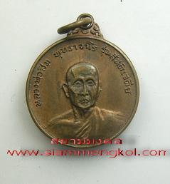 เหรียญรูปเหมือน รุ่นสันติเจดีย์ ปี 2517 (พิมพ์เล็ก) หลวงปู่สิม พุทธาจาโร วัดถ้ำผาบล่อง จ.เชียงใหม่