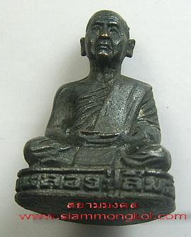 รูปหล่อรุ่น 2 ปี 2520 หลวงปู่สิม พุทธาจาโร วัดถ้ำผาบล่อง จ.เชียงใหม่