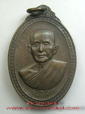 เหรียญรูปไข่รุ่นพิเศษ ปี 2517 หลวงปู่สิม พุทธาจาโร วัดถ้ำผาบล่อง จ.เชียงใหม่