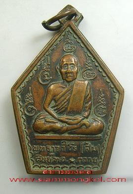 เหรียญรูปเหมือนเต็มองค์ทรงห้าเหลี่ยม ปี 2515 หลวงปู่สิม พุทธาจาโร วัดถ้ำผาบล่อง จ.เชียงใหม่
