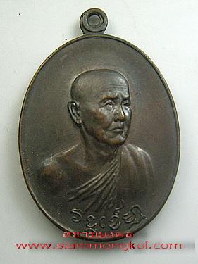 เหรียญรูปไข่หันข้าง ปี 2518 หลวงปู่สิม พุทธาจาโร วัดถ้ำผาบล่อง จ.เชียงใหม่