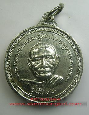 เหรียญกลม รุ่นพิเศษ ปี 2517 หลวงปู่แหวน สุจิณโณ