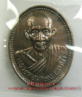 เหรียญรูปไข่ รุ่นบารมี 81 ปี 2535 กรมตำรวจจัดสร้าง หลวงพ่อเกษม เขมโก(องค์ที่ 3)
