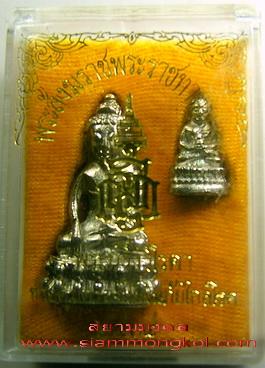 พระกริ่งวิโรคา ญสส เนื้อเงิน สมเด็จพระสังฆราชพระราชทานนาม