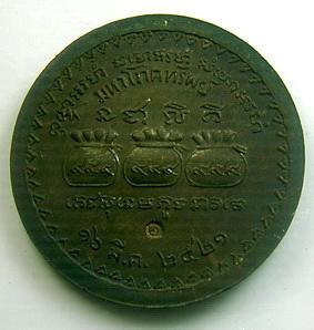 เหรียญโภคทรัพย์ ปี 2521 หลวงปู่แหวน สุจิณโณ(องค์ที่ 2)