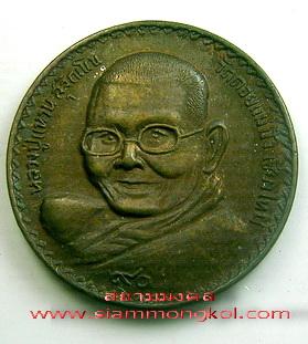 เหรียญโภคทรัพย์ ปี 2521 หลวงปู่แหวน สุจิณโณ(องค์ที่ 3)