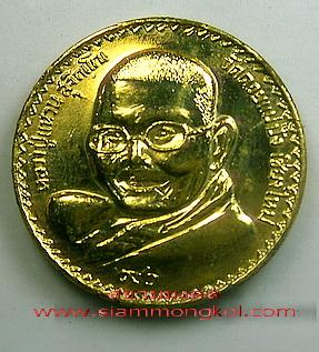 เหรียญโภคทรัพย์ ปี 2521 หลวงปู่แหวน สุจิณโณ(องค์ที่ 4)