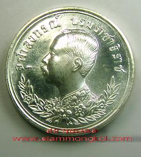 เหรียญ ร.5 ปราบฮ่อ เนื้อเงิน หลวงพ่อเกษม เขมโก