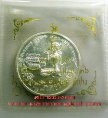 เหรียญโภคทรัพย์นางกวัก ปี 2536 เนื้อเงิน หลวงพ่อเกษม เขมโก