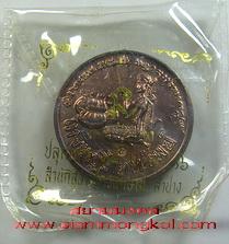 เหรียญโภคทรัพย์นางกวัก ปี 2536 เนื้อทองแดง หลวงพ่อเกษม เขมโก