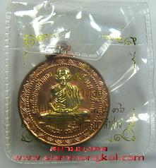เหรียญรูปเหมือนเต็มองค์หน้าทอง รุ่นนะหน้าทอง ปี 2536 หลวงพ่อเกษม เขมโก
