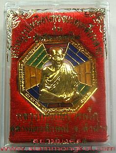 เหรียญรูปเหมือนคุ้มภัยแปดทิศ หลวงพ่อเกษม เขมโก(แบบที่ 2)