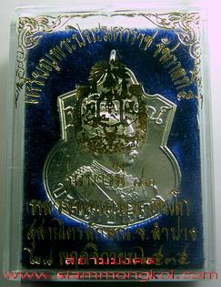 เหรียญอาร์ม ร.5 ปี 2535 เนื้อเงิน หลวงพ่อเกษม เขมโก
