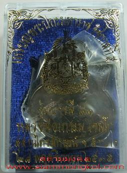 เหรียญอาร์ม ร.5 ปี 2535 เนื้อนวะโลหะ หลวงพ่อเกษม เขมโก