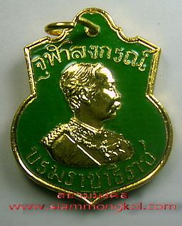 เหรียญอาร์ม ร.5 ปี 2535 กะไหล่ทองลงยา หลวงพ่อเกษม เขมโก