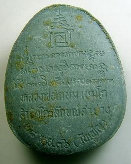 พระปิดตามหาลาภ(จัมโบ้) เนื้อผงใบลาน รุ่นวันเพ็ญเดือน 12 ปี 2536 หลวงพ่อเกษม เขมโก:01963