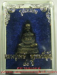 รูปเหมือนรุ่นแรก หลวงปู่หงษ์ วัดเพชรบุรี จ.สุรินทร์(องค์ที่ 1)