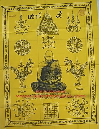 ผ้ายันต์ใหญ่เสาร์ ๕ ปี 2539 หลวงปู่ทิม วัดพระขาว จ.อยุธยา