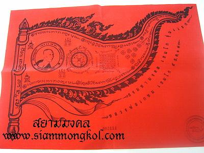 ผ้ายันต์ธงมหาลาภ ปี 2537 หลวงพ่อเกษม เขมโก