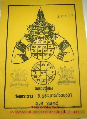 ผ้ายันต์ราหู ปี 2538 หลวงปู่ทิม วัดพระขาว จ.อยุธยา