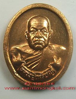 เหรียญรูปเหมือน เนื้อทองแดง รุ่นประทานพรวรลาโภ หลวงปู่เหรียญ วรลาโภ วัดอรัญญบรรพต จ.หนองคาย