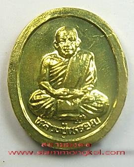 เหรียญรูปเหมือน เนื้อทองหลือง รุ่นประทานพรวรลาโภ หลวงปู่เหรียญ วรลาโภ วัดอรัญญบรรพต จ.หนองคาย