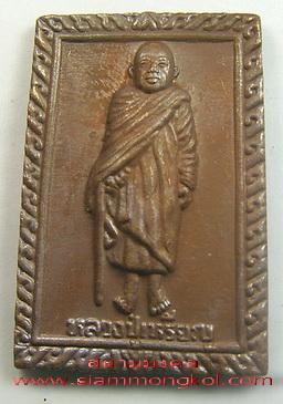 เหรียญรูปเหมือนยืน รุ่นประทานพรวรลาโภ หลวงปู่เหรียญ วรลาโภ วัดอรัญญบรรพต จ.หนองคาย