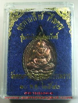 เหรียญหลวงปู่ทวดเปิดโลก รุ่นทักษิณอุดมทรัพย์ ปี 2540 พ่อท่านสังข์ วัดดอนตรอ จ.นครศรีธรรมราชฐ์
