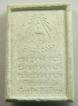 พระผงรูปเหมือนสมาธิเต็มองค์หลังโต๊ะหมู่ ปี 2520 หลวงปู่แหวน สุจิณโณ