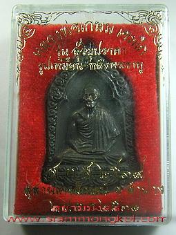 เหรียญรูปเหมือนนั่งสมาธิเต็มองค์หลังราหู(แก้ดวงเสริมดวง) รุ่นสุริยุปราคา ปี 2538 หลวงพ่อเกษม เขมโก