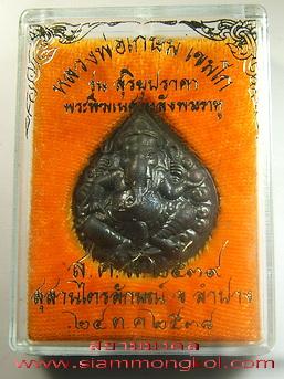เหรียญพระพิฆเณศหลังพระราหู รุ่นสุริยุปราคา ปี 2538 หลวงพ่อเกษม เขมโก