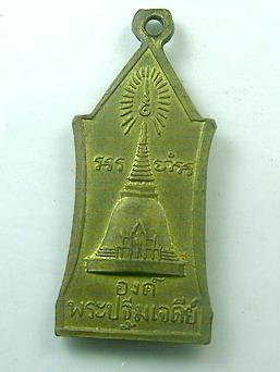 เหรียญพระร่วงโจน์ฤทธิ์ หลังองค์พระปฐมเจดีย์ จ.นครปฐม:02071