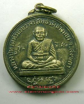 เหรียญหลวงปู่ทวดห้วยมวยวาจาสิทธิ์ วัดอ่างทอง จ.สงขลา