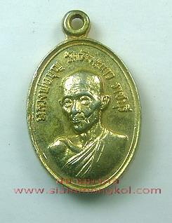 เหรียญหลวงปู่บุญ ปี 2519 วัดวังมะนาว จราชบุรี