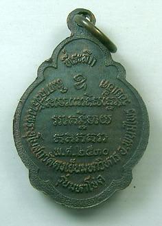 เหรียญหลวงปู่บุดดา ถาวโร รุ่นมหาโชค ปี 2530:02076