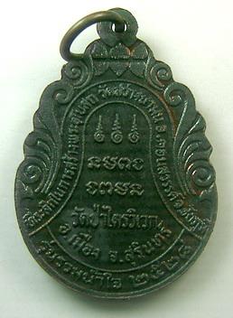 เหรียญรูปเหมือนหลวงปู่สาม รุ่นรวมน้ำใจ ปี 2528 วัดป่าไตรวิเวก จ.สุรินทร์ :02077