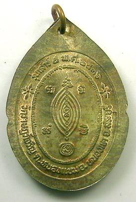 เหรียญหลวงพ่อผัน รุ่นเสาร์ ๕ ปี 2536 เนื้อนวะโลหะ วัดราษฎร์เจริญ จ.สระบุรี:02078