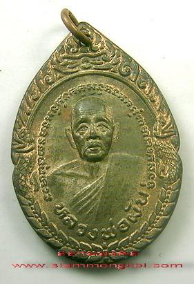 เหรียญหลวงพ่อผัน รุ่นเสาร์ ๕ ปี 2536 เนื้อนวะโลหะ วัดราษฎร์เจริญ จ.สระบุรี