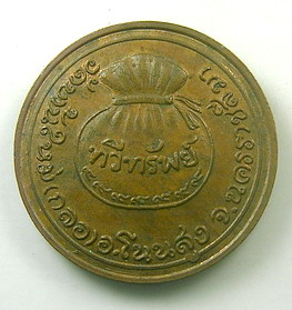 เหรียญทวีทรัพย์ หลวงพ่อสังข์ วัดบ้านใหม่(กลอ) จ.นครราชสีมา:02079