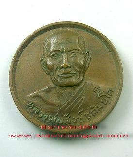 เหรียญทวีทรัพย์ หลวงพ่อสังข์ วัดบ้านใหม่(กลอ) จ.นครราชสีมา