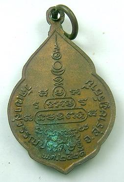 เหรียญหลวงพ่อจ้อย ปี 2521 วัดเขาสุวรรณประดิษฐ์ จ.สุราษฏร์ธานี:02080