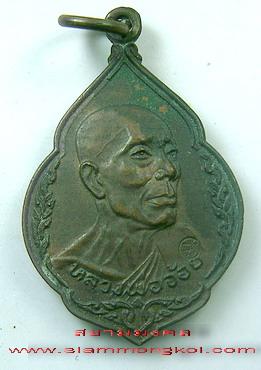 เหรียญหลวงพ่อจ้อย ปี 2521 วัดเขาสุวรรณประดิษฐ์ จ.สุราษฏร์ธานี