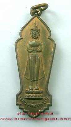 เหรียญหลวงพ่อเพชร ปี 2509