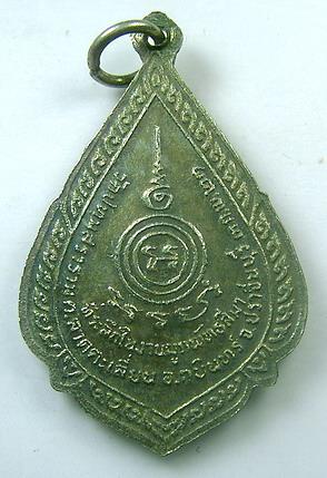 เหรียญหลวงพ่อเอีย ปี 2521 เนื้อเงินลงยา หลังยันต์นะมหาอุตม์ วัดบ้านด่าน จ.ปราจีนบุรี:02082
